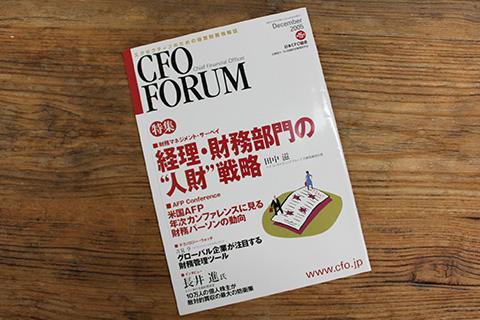 CFOフォーラム誌