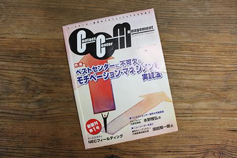CCM(2004/6)