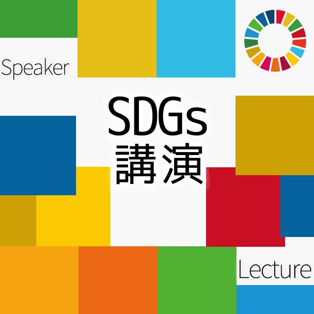 SDGs講演