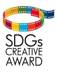 SDGsCreativeAward_01