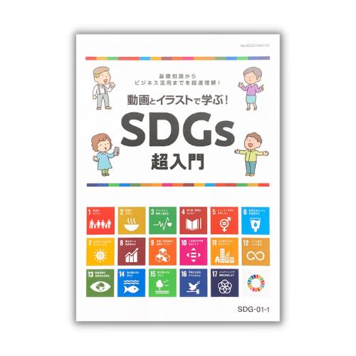 SDGs超入門