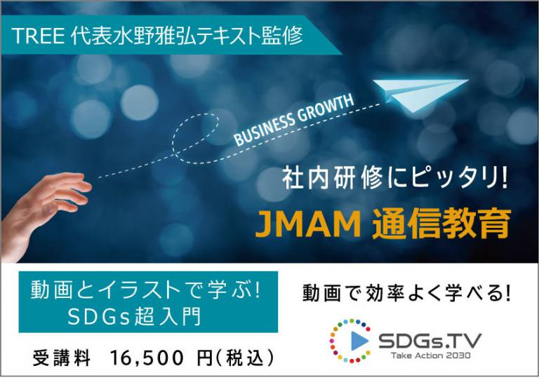 JMAM 通信教育