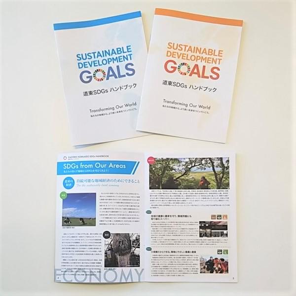 道東SDGsハンドブック