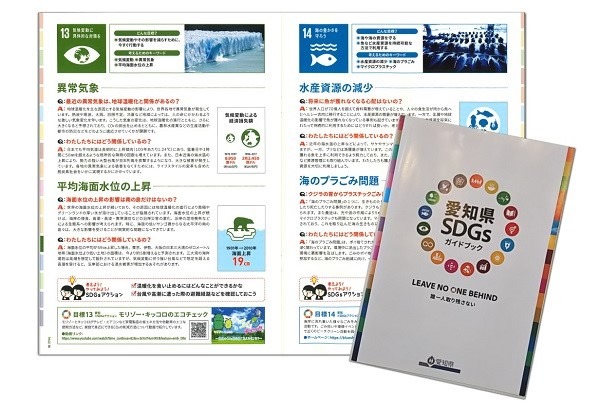 愛知県 SDGsガイドブック