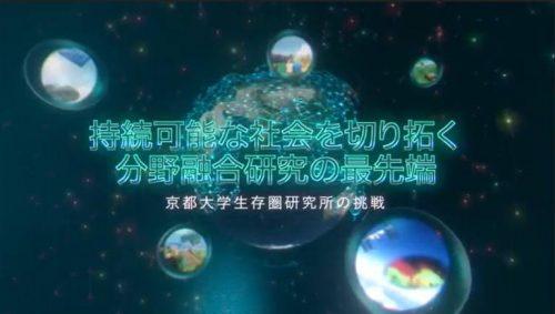 京都大学(生存圏研究所の紹介PV2020)制作