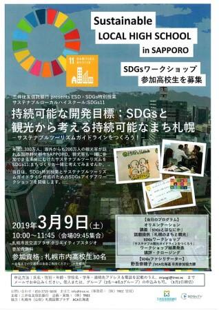 札幌市高校生SDGsワークショップ