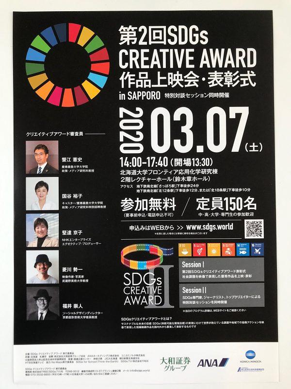 SDGsクリエイティブアワード2020