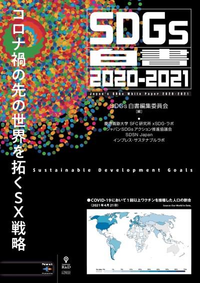 SDGs白書