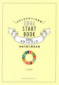 SDGsスタートブック01