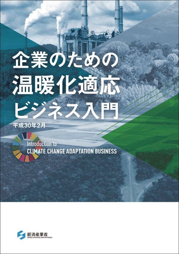 企業のための温暖化適応ビジネス入門